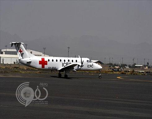"""""""التحالف"""" يسمح لطائرة الصليب الأحمر بمغادرة مطار جازان واستكمال رحلتها"""