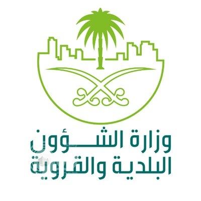 وظائف هندسية وإدارية في وزارة الشؤون البلدية