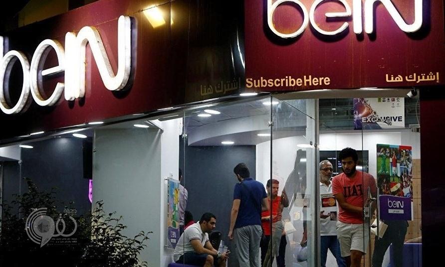 """هيئة """"المنافسة"""" السعودية تتخذ قرارًا عاجلًا ضد شبكة """"بي إن سبورت"""" القطرية"""