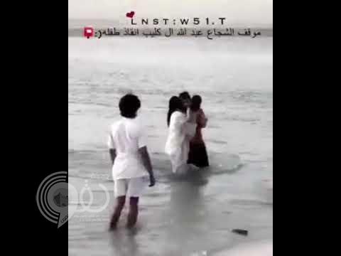 بالفيديو: في موقف بطولي.. شاب ينقذ طفلة من الغرق ببحر الخفجي
