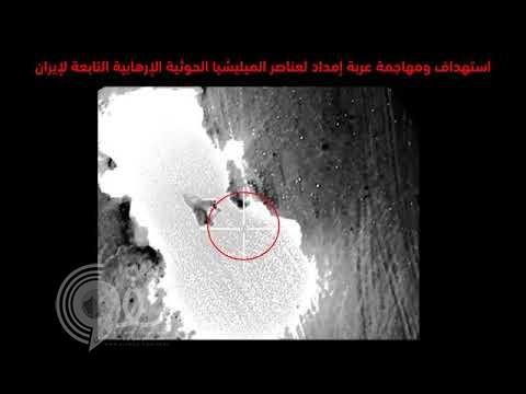 بالفيديو.. التحالف يستهدف منصات الصواريخ الحوثية