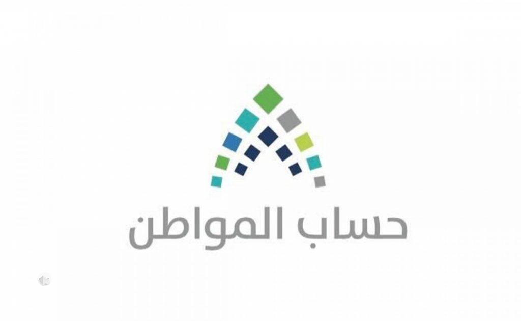 «حساب المواطن» يوضح موعد صرف الدفعة الجديدة من الدعم