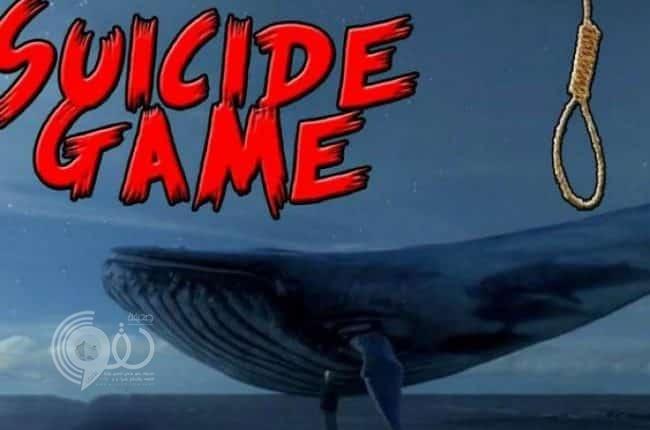 طفل يشنق نفسه في المجمعة وشبهات حول مسؤولية الحوت الأزرق !