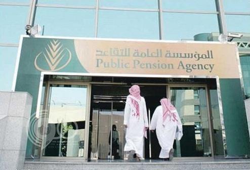 المؤسسة العامة للتقاعد تعلن إيداع بدل غلاء المعيشة والمعاشات