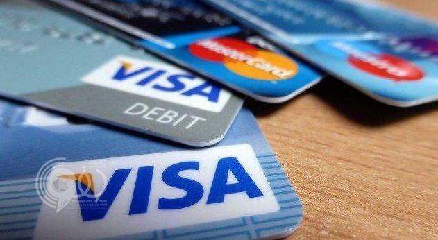 تحذير: استخدام البطاقات البنكية خارج المملكة يعرضها للإيقاف