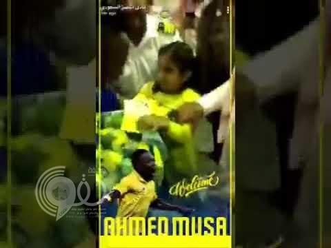 شاهد.. استقبال أسطوري من من جماهير النصر للمهاجم النيجيري أحمد موسى بمطار الرياض