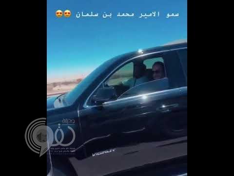 شاهد بالفيديو .. ردة فعل ولي العهد عندما رأى شاباً يصوره على طريق سريع