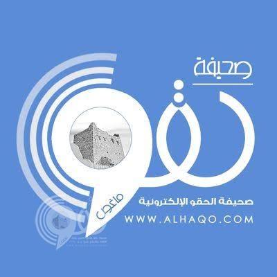 عاجل .. الصلاة على فقيد مركز الحقو اليوم الخميس في جامع فهد الريس