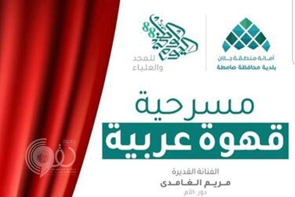 """""""قهوة عربية"""" أول مسرحية نسائية بمحافظة صامطة"""
