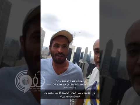 بالفيديو.. محمد بن فيصل في أول تصريح بعد توليه الرئاسة: أعدكم بفريق لا يُقهَر.. والجابر يرد