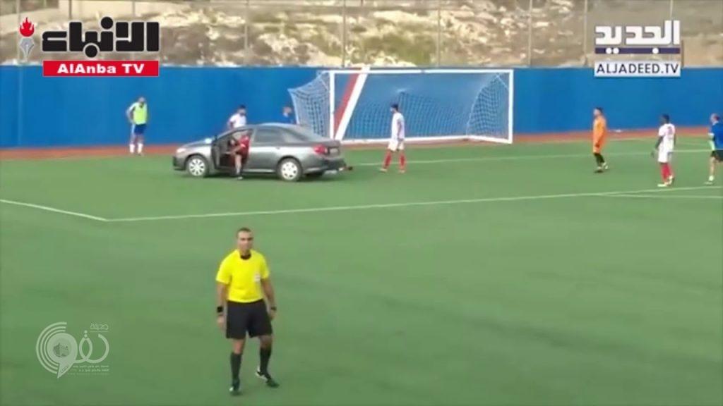 شاهد.. موقف مضحك أثناء مباراة داخل ملعب في لبنان!