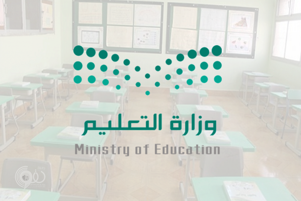 «التعليم»: رفع مشروع رتب وترقيات المعلمين للجهات العليا لإقراره