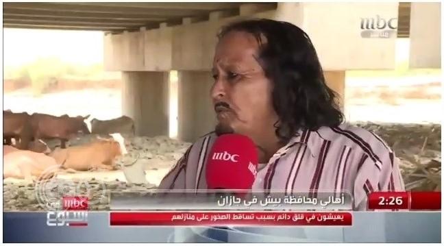 برنامج mbc في اسبوع يعرض تقريراً مرئياً عن تساقط الصخور على مواطنين بمركز الحقو