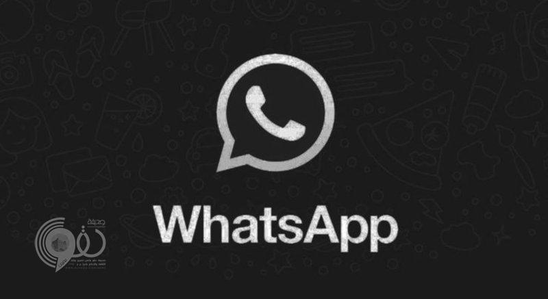 """""""واتساب الأسود"""" .. ما الجديد الذي يستعد تطبيق التراسل لتقديمه إلى مستخدميه؟"""
