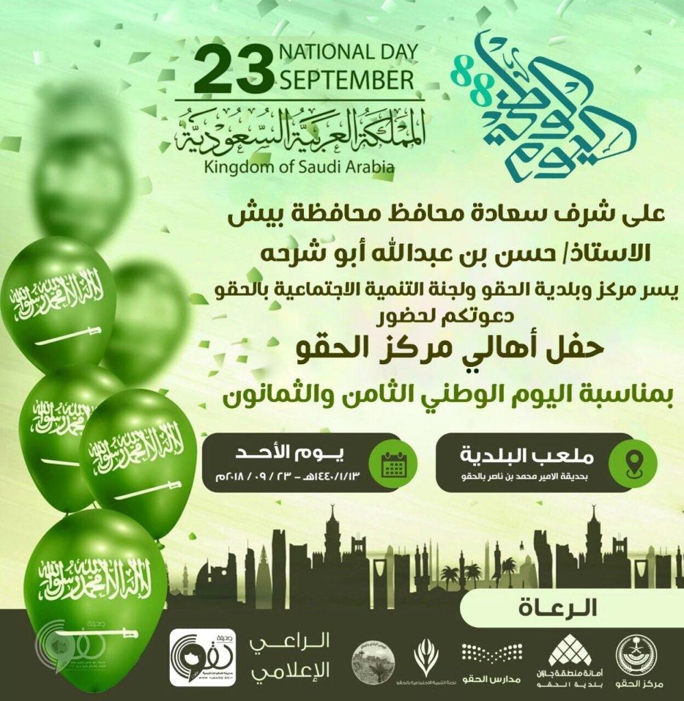 """تحت رعاية محافظ محافظة بيش .. """"مركز الحقو"""" يحتفل الاحد القادم بمناسبة اليوم الوطني 88"""