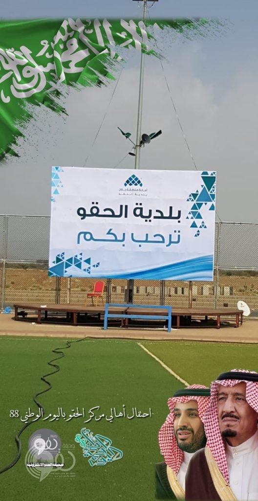 مركز الحقو يحتفل باليوم الوطني ٨٨ – (تقرير مصور)