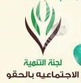 عدم ترشح العدد الكافي يُغلق لجنة التنمية المحلية بمركز الحقو