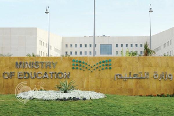وزارة التعليم تفتح باب التقاعد المبكر