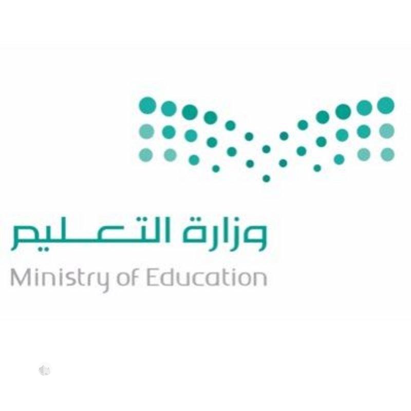 """""""التعليم"""" تعلن صرف #العلاوة_السنوية لمنسوبيها بوضعها وإجراءاتها السابقة"""