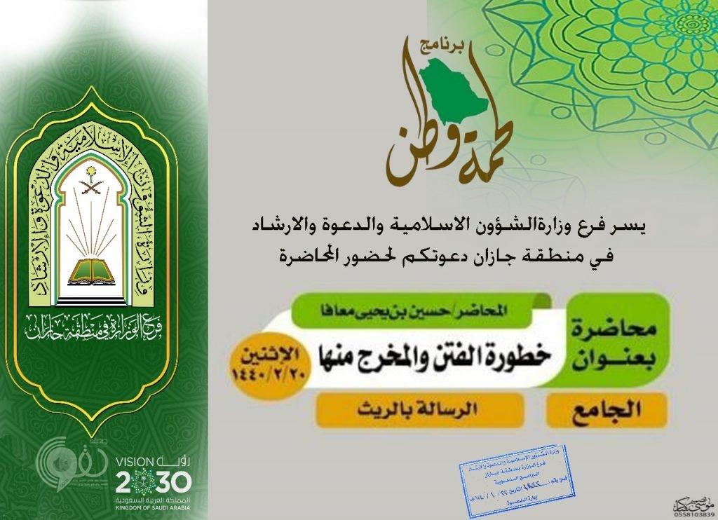 """محافظة الريث : ضمن برنامج لحمة وطن """"جامع الرسالة"""" يضم إحدى محاضراته الليلة"""
