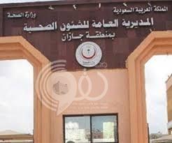"""""""صحة جازان"""" توضح حقيقة """"الجديري المائي"""" بمستشفى الملك فهد المركزي"""