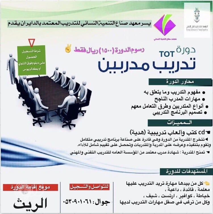 معهد صُناع التنمية النسائي للتدريب المعتمد يقيم دورة تدريب مدربين في محافظة الريث