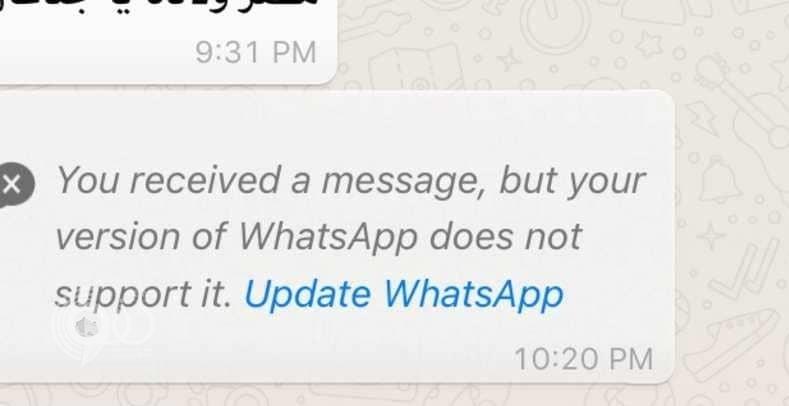 سرّ رسالة واتساب التي يستقبلها ملايين المستخدمين
