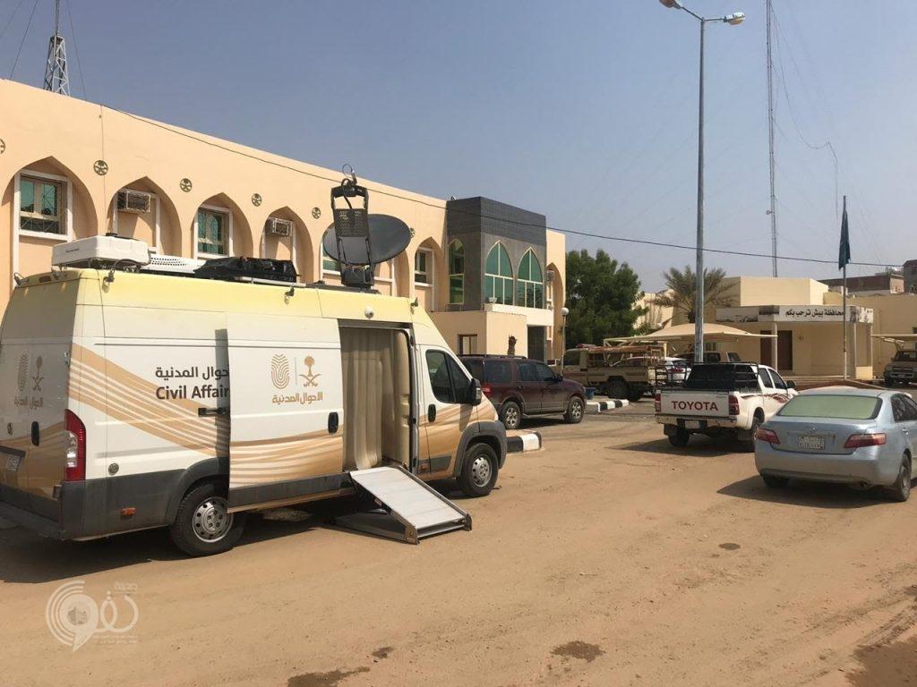 الأحوال المدنية : وحدتان متنقلتان تخدمان أهالي محافظة بيش