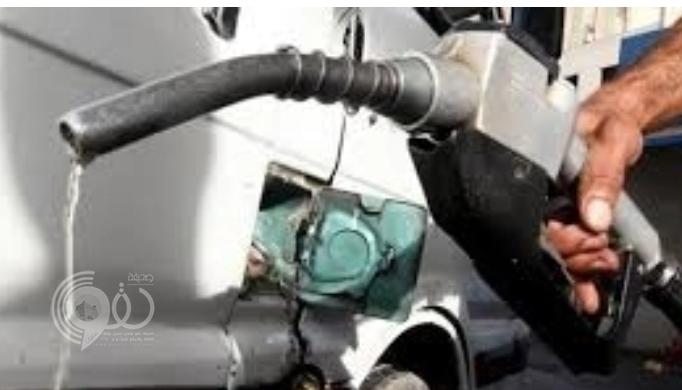 """عاجل .. مصادر تؤكد """"لا صحة لرفع أسعار البنزين"""""""