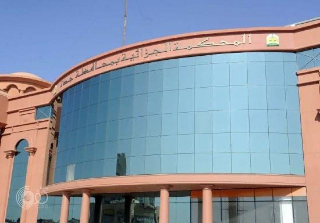 «جزائية جدة» تصدر حكمها على المتهم باغتصاب الفتاتين الجامعيَّتين
