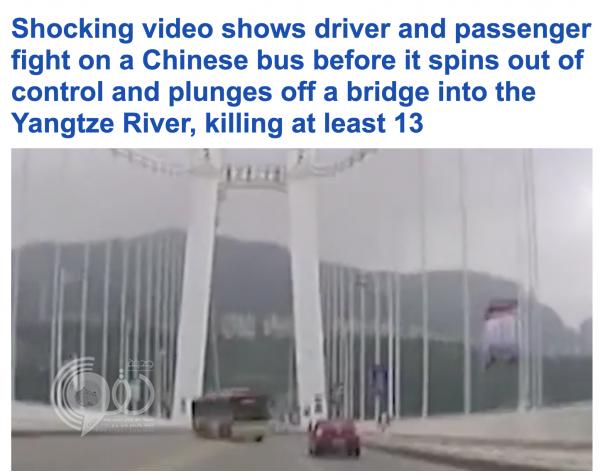 """شاهد: لحظة سقوط حافلة صينية في النهر ومقتل 13 راكبًا بسبب ما فعلته """"امرأة"""" بالسائق أثناء القيادة!"""