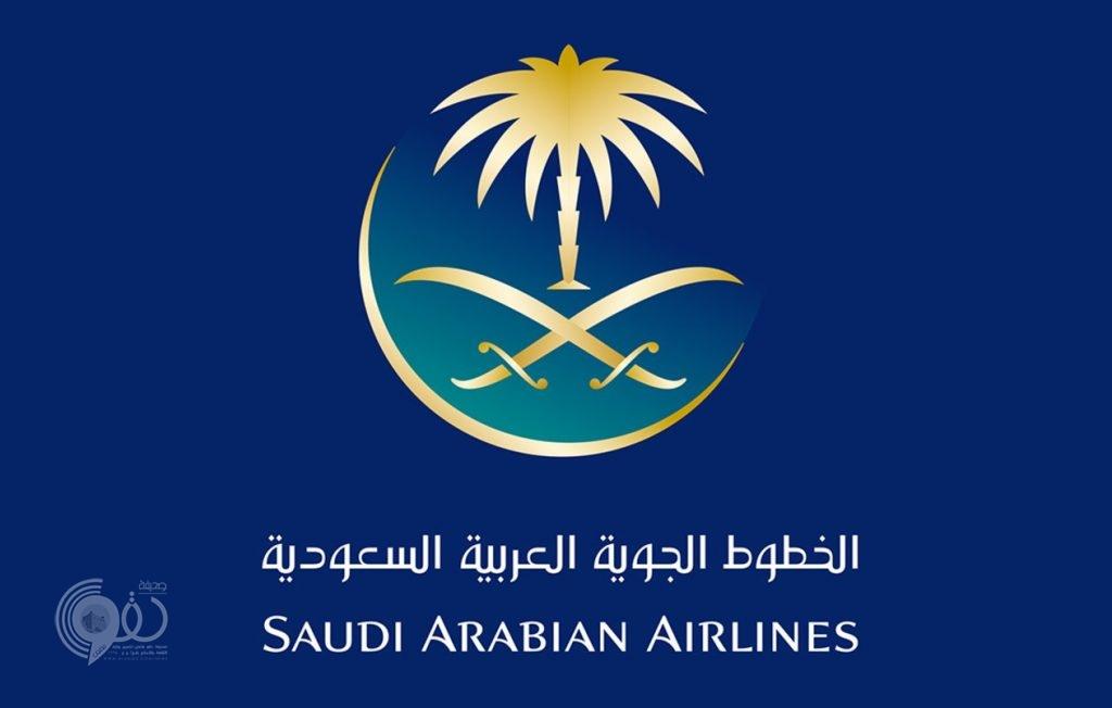 وظائف خدمة عملاء للنساء بالخطوط الجوية السعودية