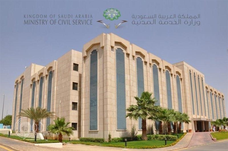 الخدمة المدنية تلزم موظفيها بتحديث بياناتهم للاستفادة من خدماتها