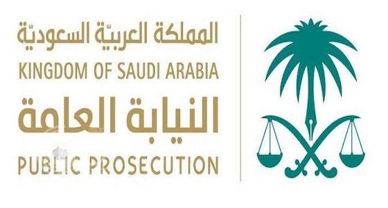 النيابة العامة : السجن 5 سنوات و300 ألف ريال غرامة للمتحرش بهاتين الحالتين