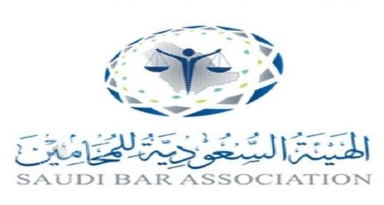 الهيئة السعودية للمحامين تعلن عن توفر وظائف شاغرة