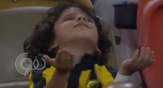 لقطة مؤثرة لطفل اتحادي يرفع يديه مع نزول المطر داعياً لفريقه