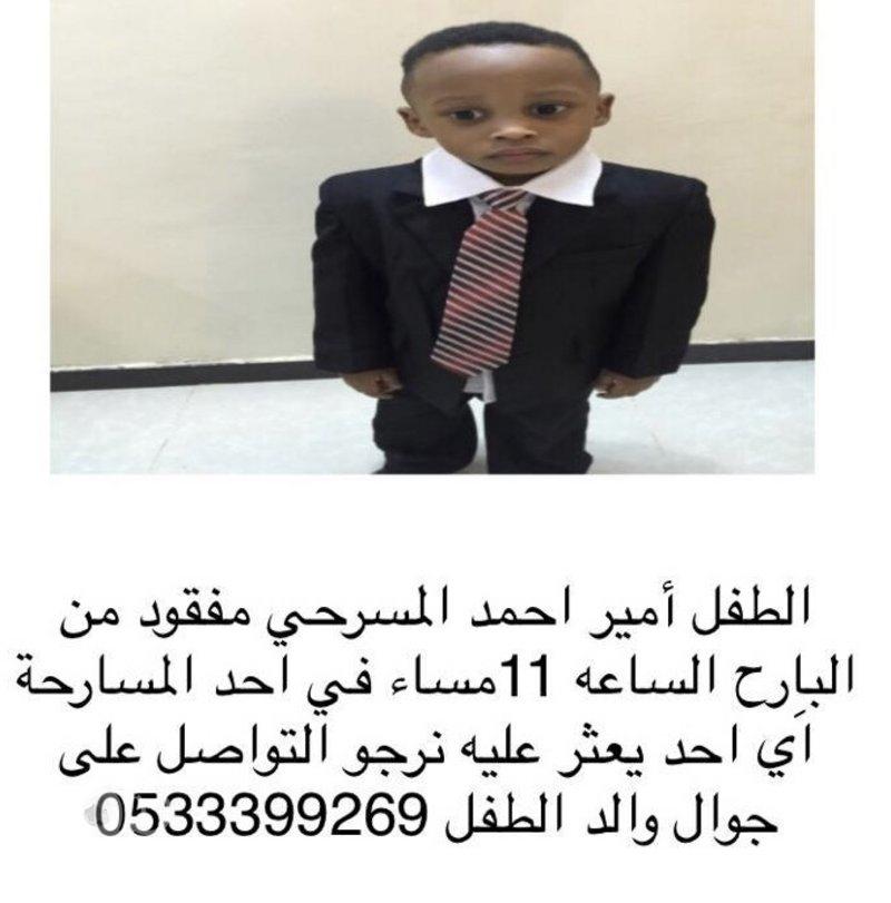 اختفاء طفل في ظروف غامضة يستنفر الجهات الأمنية بجازان