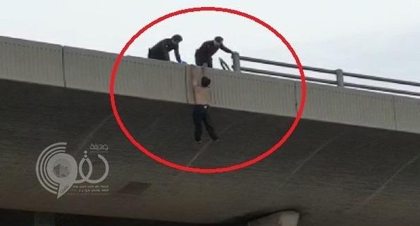 شاهد بالفيديو : محاولة انتحار شاب من فوق جسر بجدة .. وهذا ما حدث فجأة!