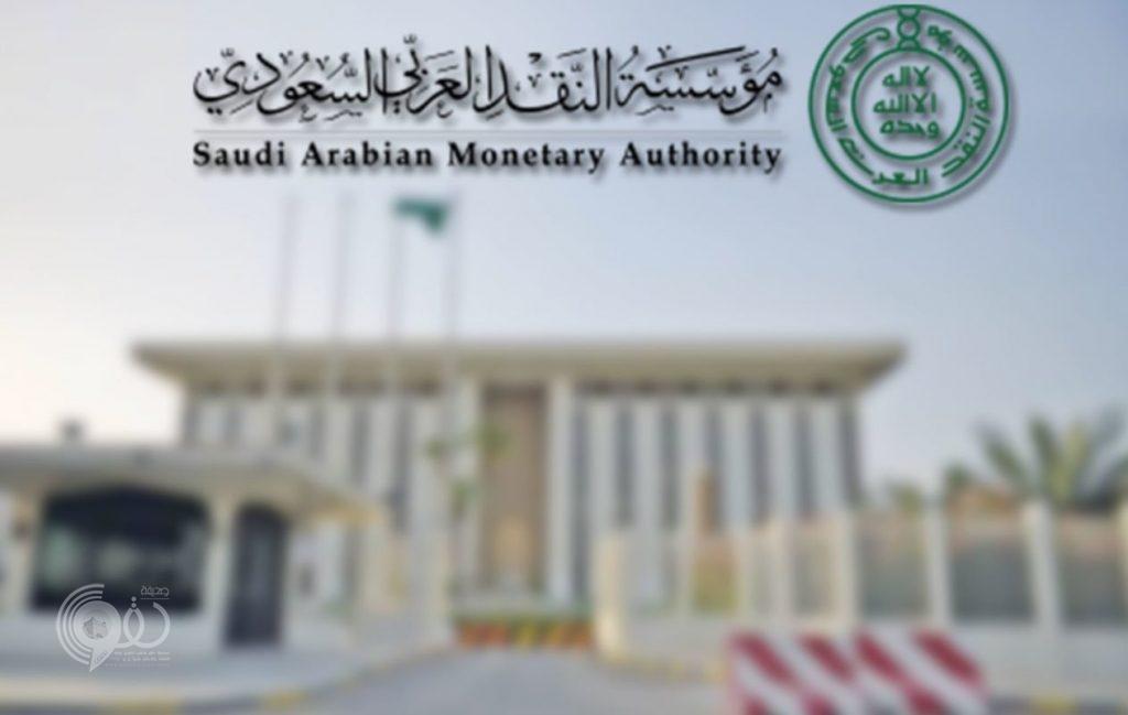 مؤسسة النقد العربي السعودي (ساما) تعلن عن توفر وظائف شاغرة للرجال والنساء