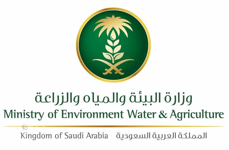 وزارة البيئة تطرح وظائف شاغرة للسعوديين