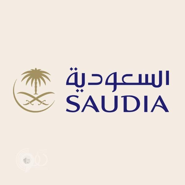 وظائف شاغرة للمضيفين الجويين في الخطوط الجوية السعودية
