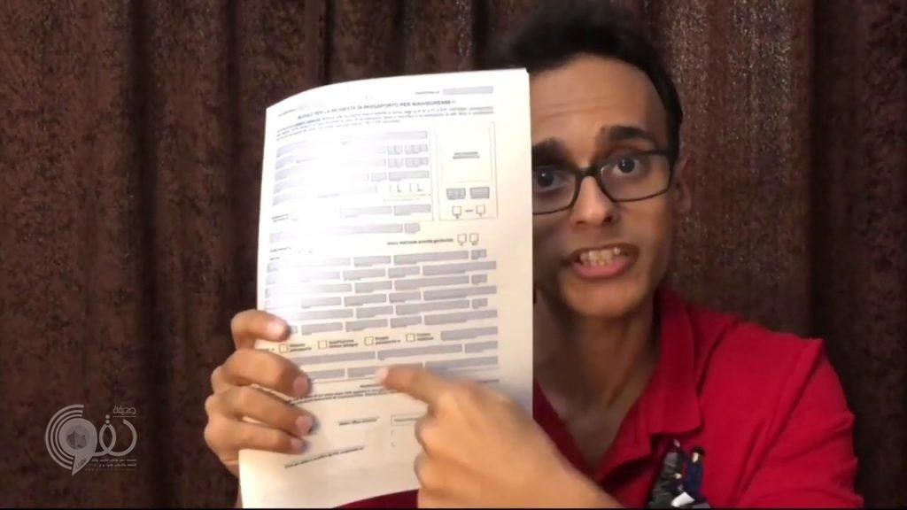 شاهد: شاب سعودي يعقد مقارنة بين تجديد جواز السفر في المملكة وإيطاليا.. من الأفضل؟