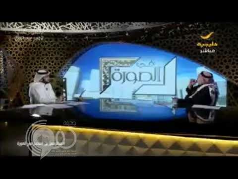 عبدالرحمن بن مساعد يعتذر على الهواء لكاتب صحفي.. فمن هو وما السبب؟ (فيديو)