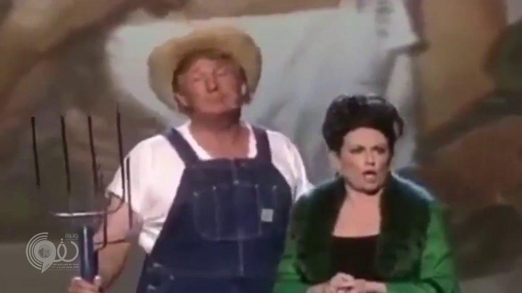 """شاهد: ترامب """"مزارع راقص"""" في فيديو غريب!"""