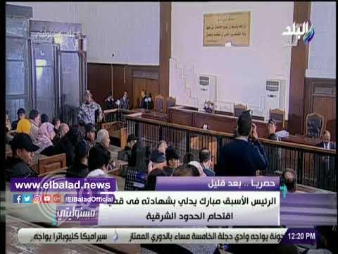شاهد بالفيديو.. لحظة وصول حسني مبارك إلى المحكمة للإدلاء بشهادته في قضية مرسي