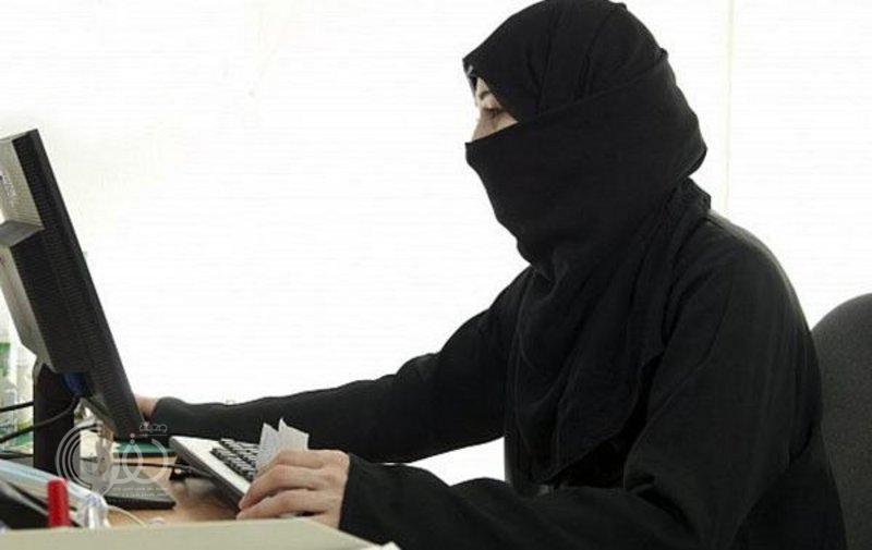 """شركة سياحية ترفض توظيف """"سعودية"""" لأنها منقبة!"""