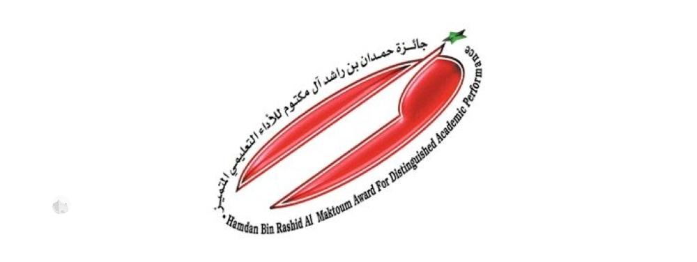 """بالأسماء.. 6 مرشحين من تعليم جازان يمثلون المملكة في جائزة """"حمدان بن راشد"""""""
