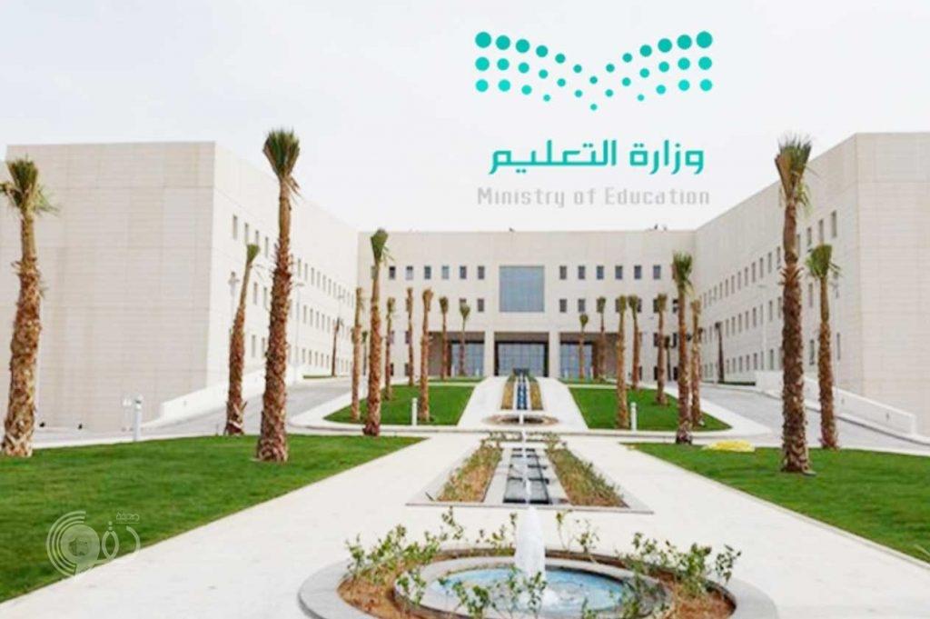 وزارة التعليم تحسم الجدل المثار حول الحجاب