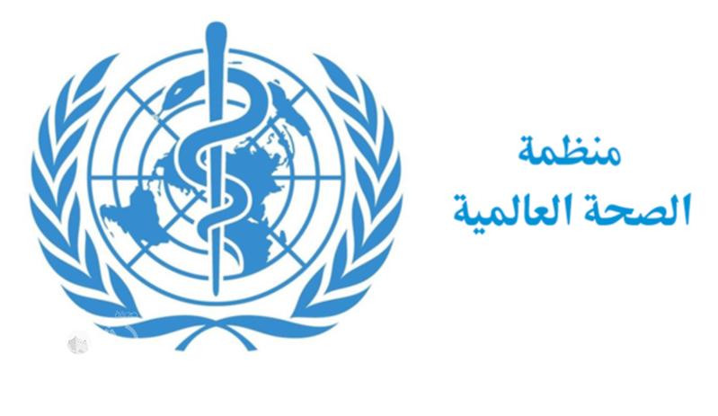 وزارة الخارجية تعلن توفر وظائف للسعوديين في منظمة الصحة العالمية