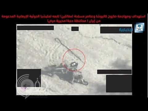 بالفيديو.. التحالف يستهدف 20 مسلحاً من مليشيات الحوثي في صعدة